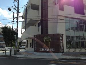 studioic施工実績 エクステリア・外構「浜松家畜病院さま」